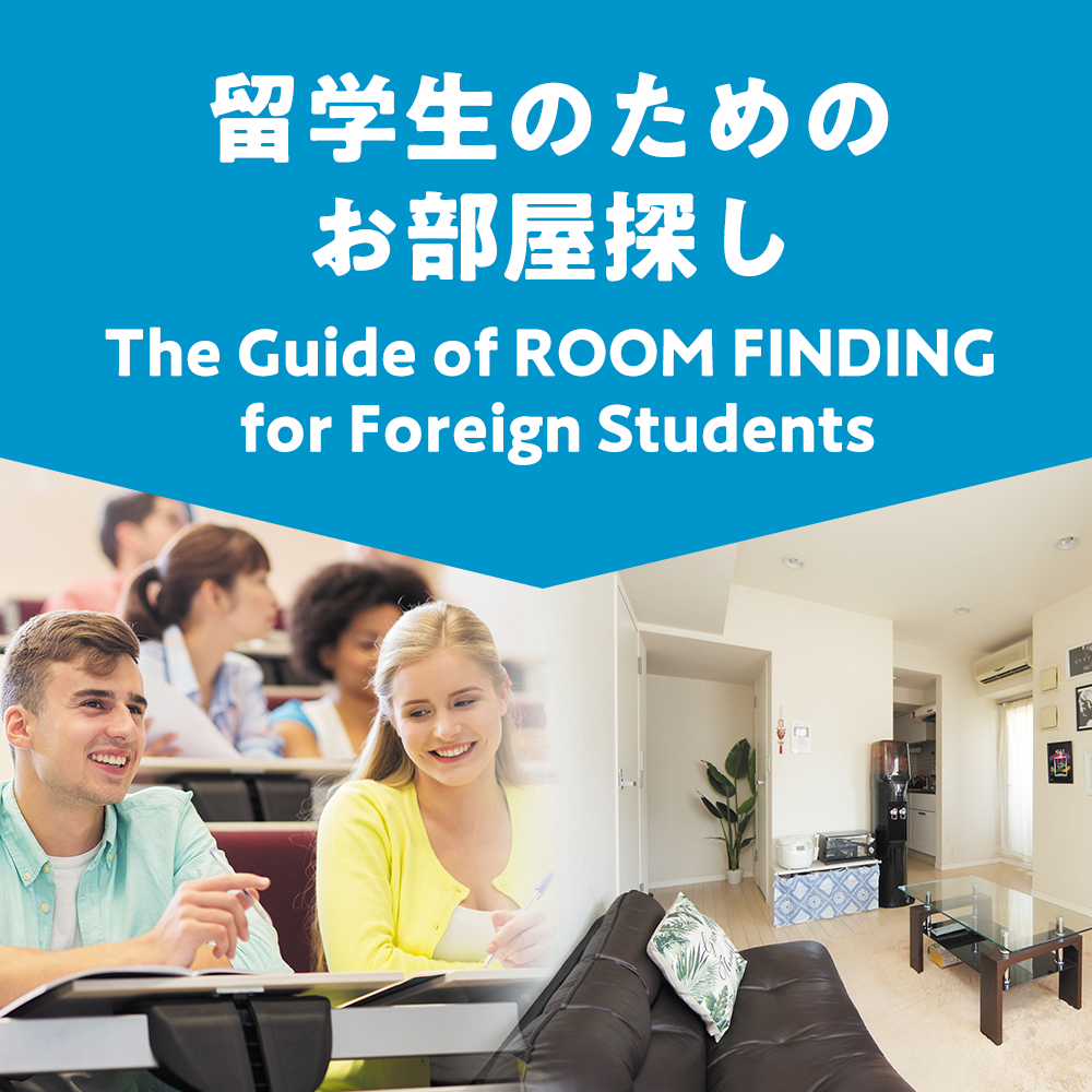 The Guide of ROOM FINDING for Foreign Studentsー留学生のためのお部屋探し